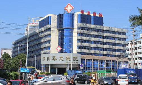 深圳军龙医院